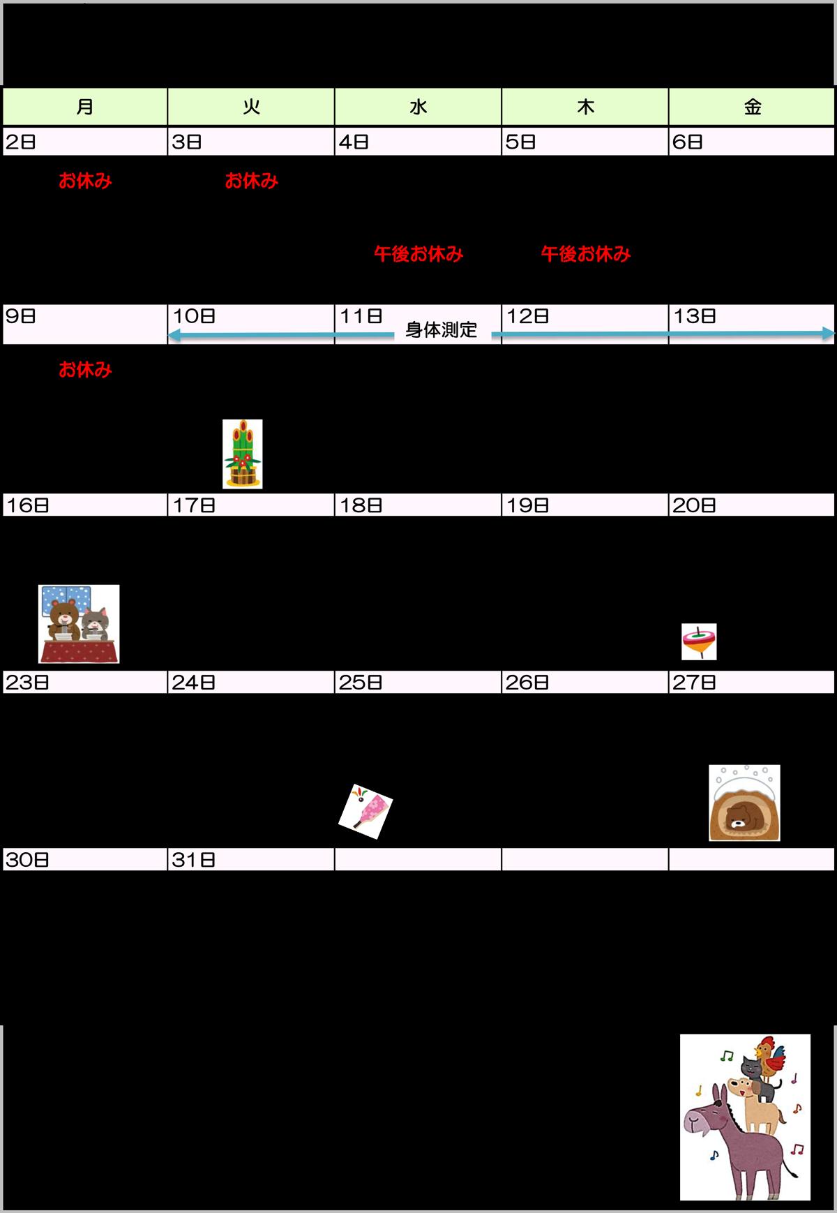 1月活動予定表