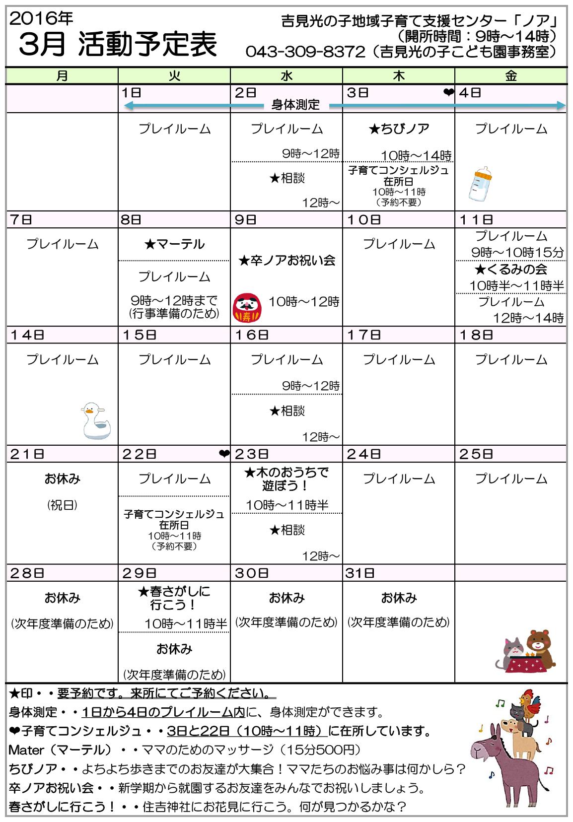 2016 3月ノア活動予定表