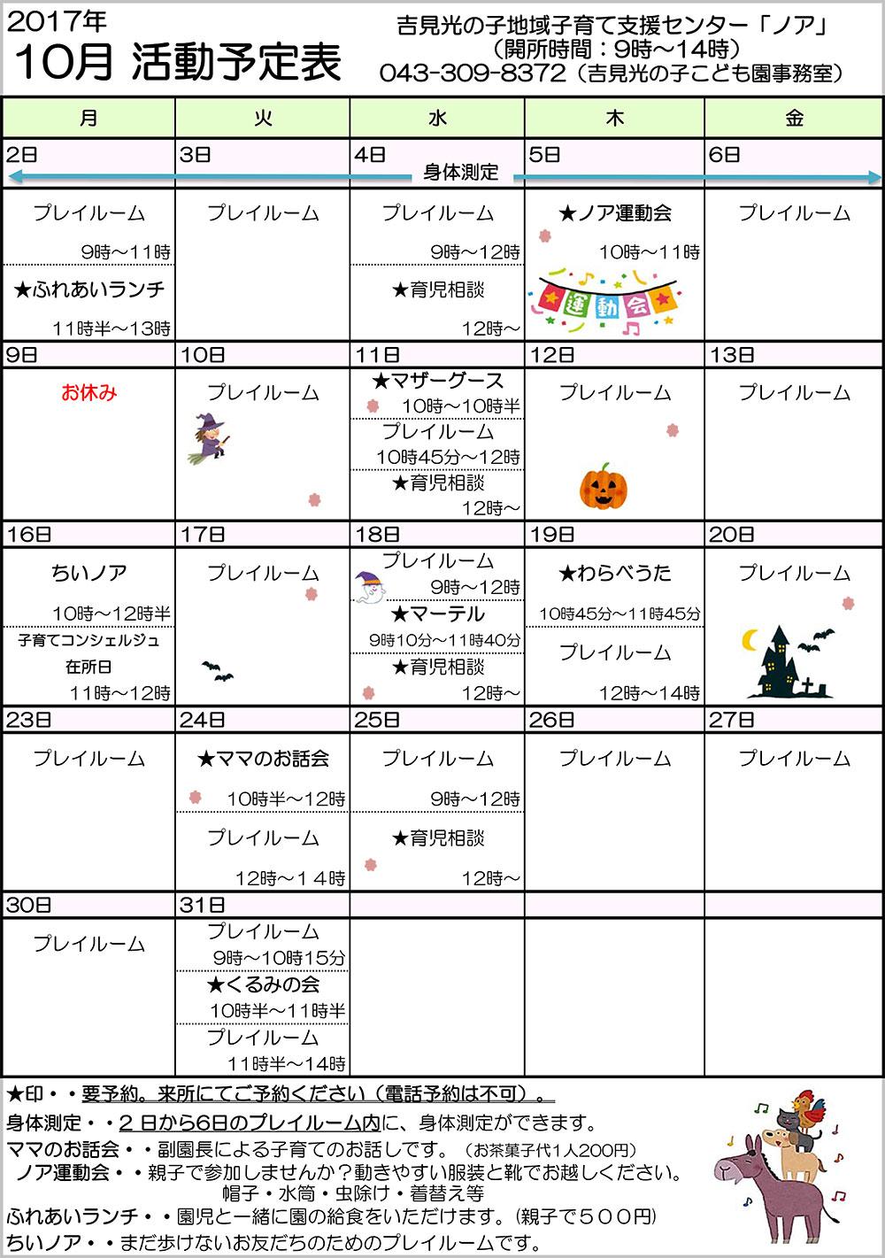 10月ノア活動予定表