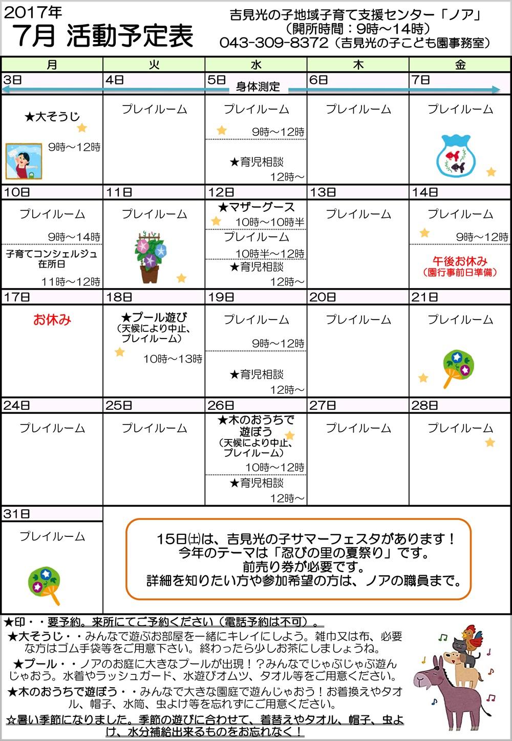 7月ノア活動予定表