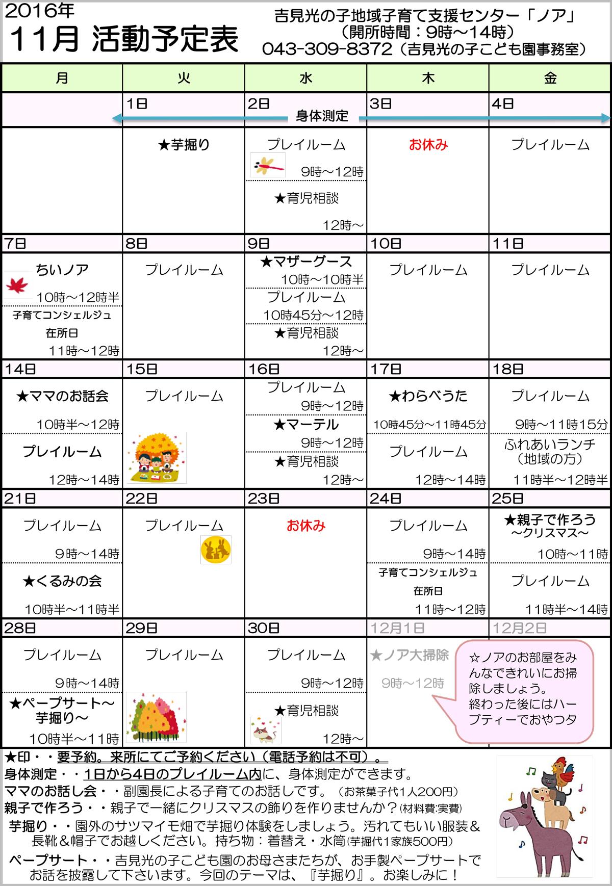2016 11月ノア活動予定表