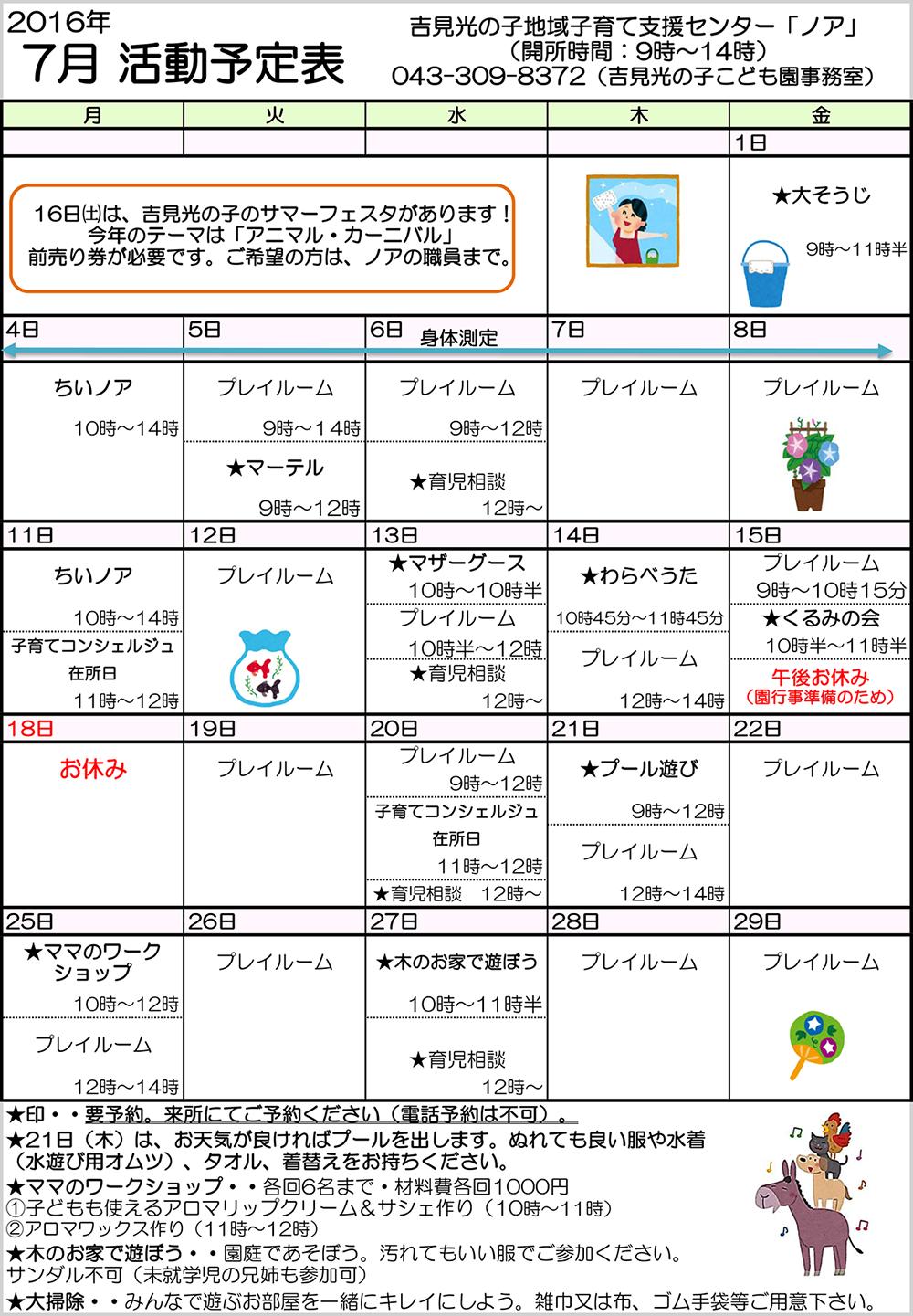 2016 7月ノア活動予定表