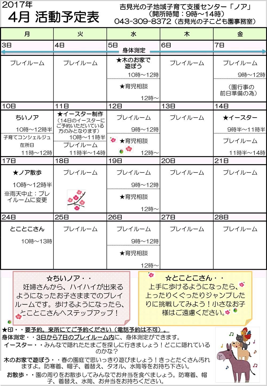 4月ノア活動予定表