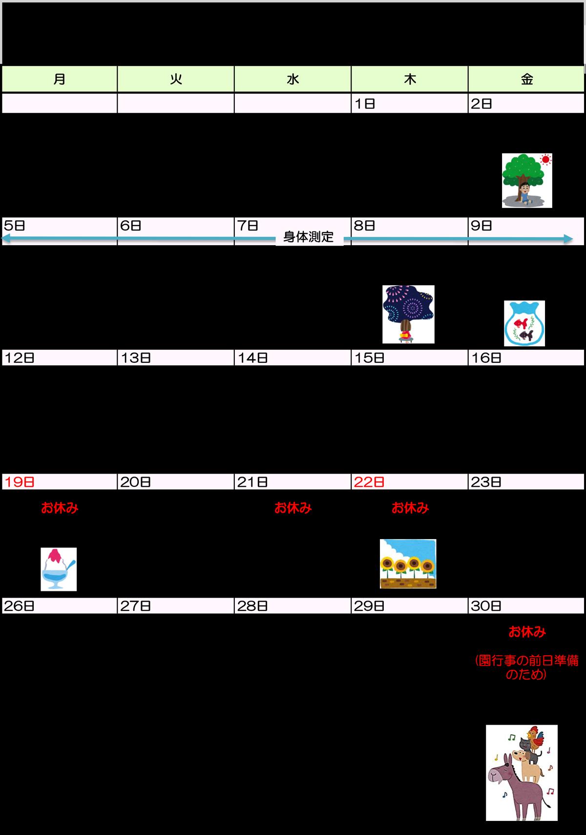 2016 9月ノア活動予定表