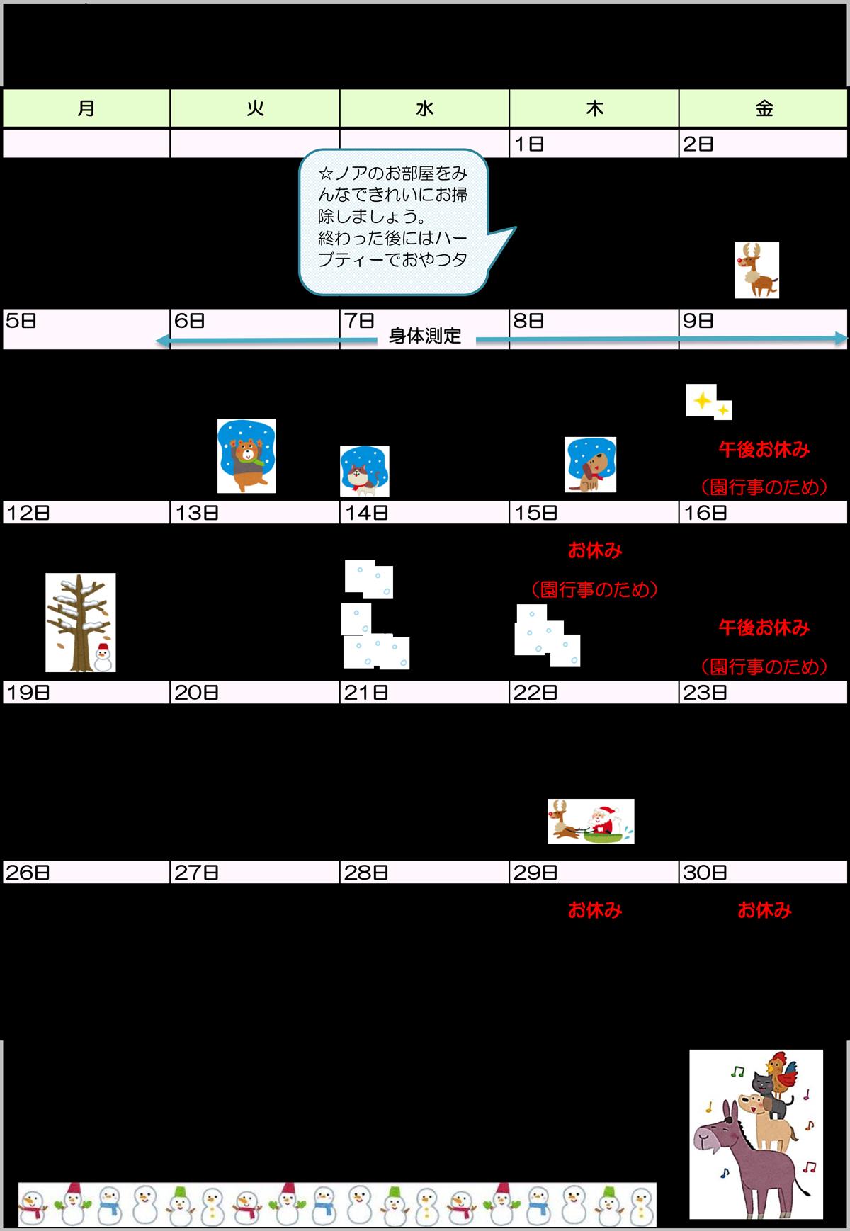 2016 12月ノア活動予定表