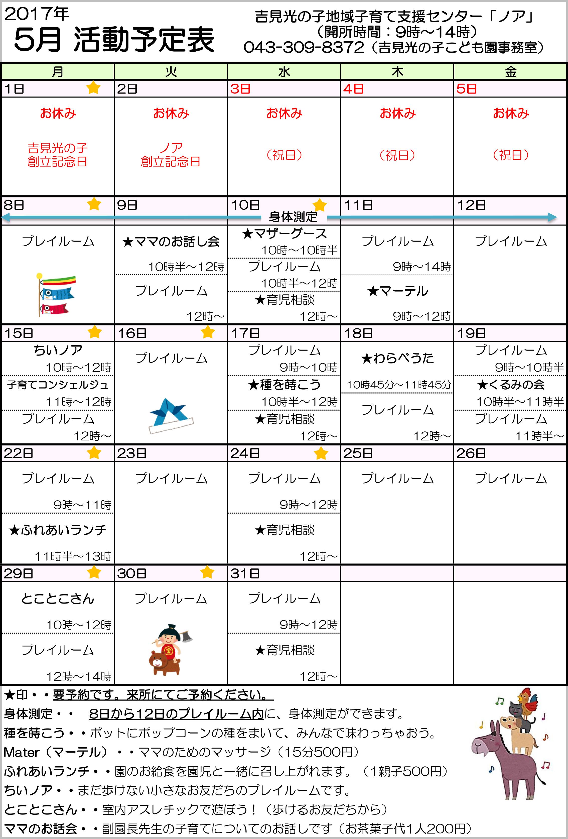 5月ノア活動予定表