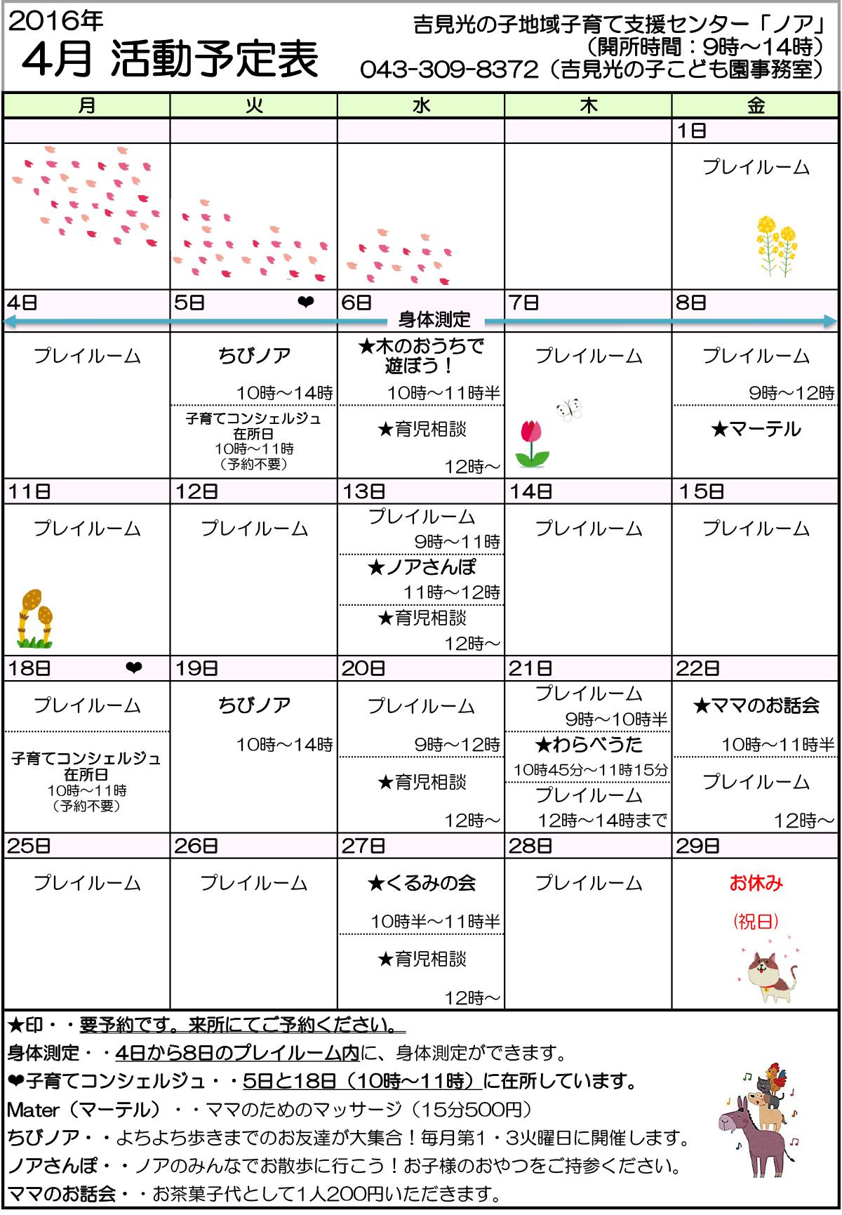 2016 4月ノア活動予定表