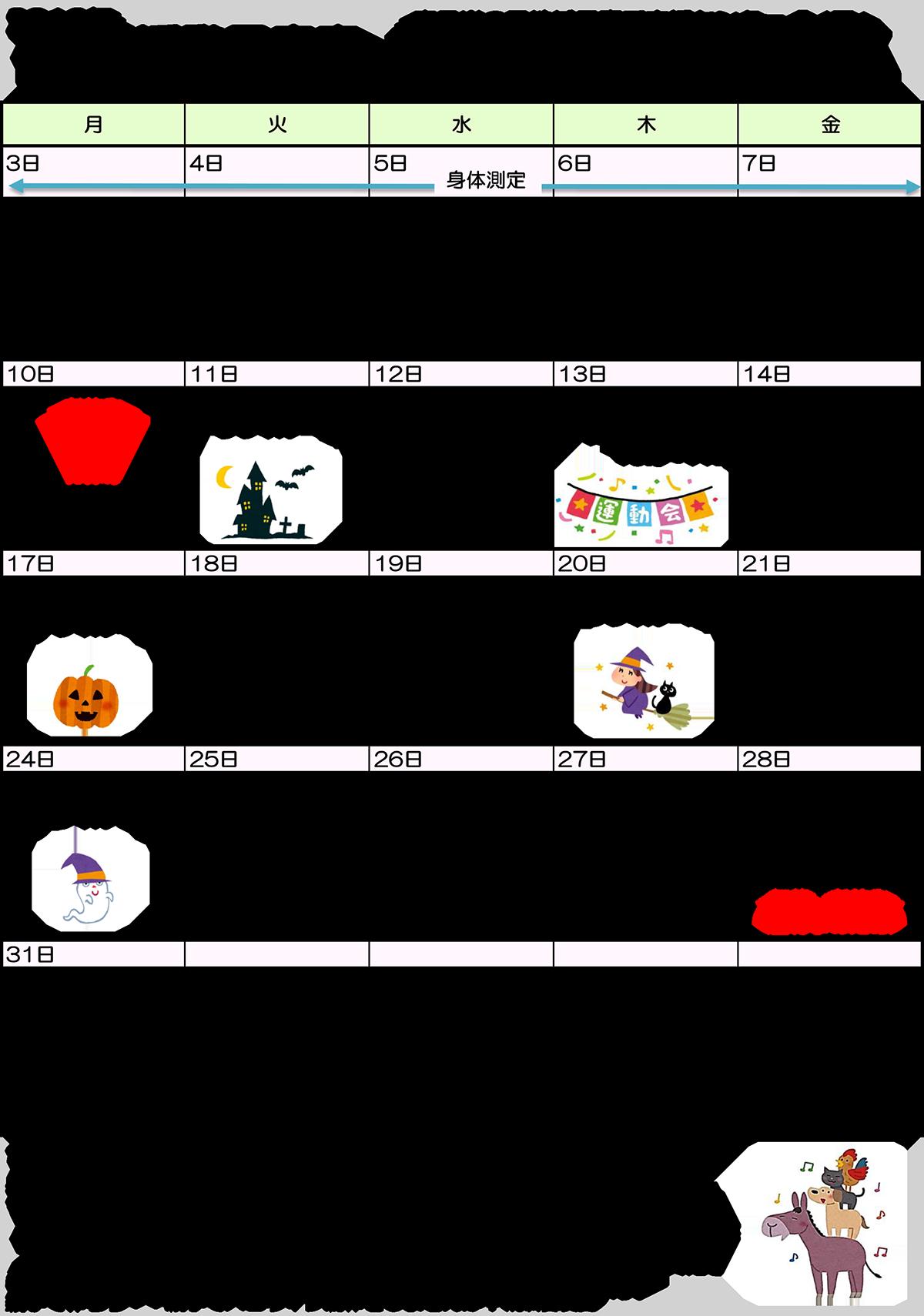 2016 10月ノア活動予定表