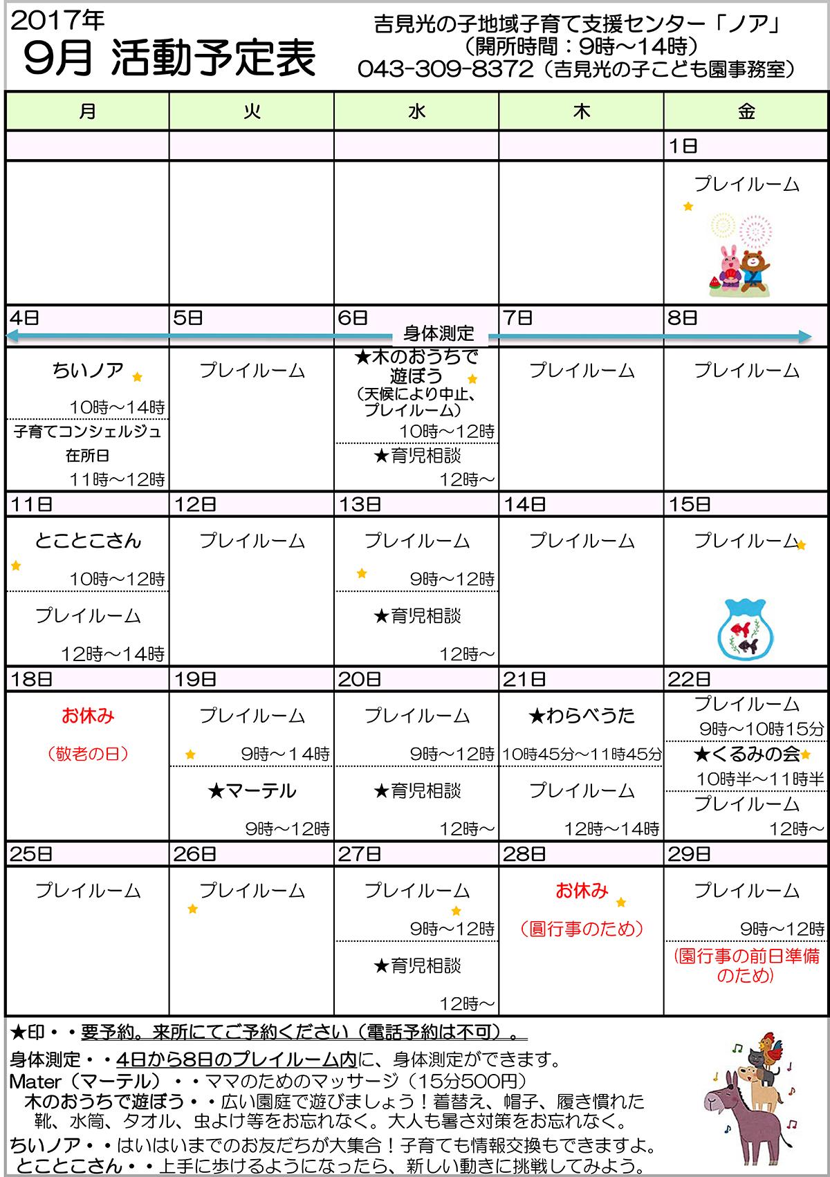 9月ノア活動予定表