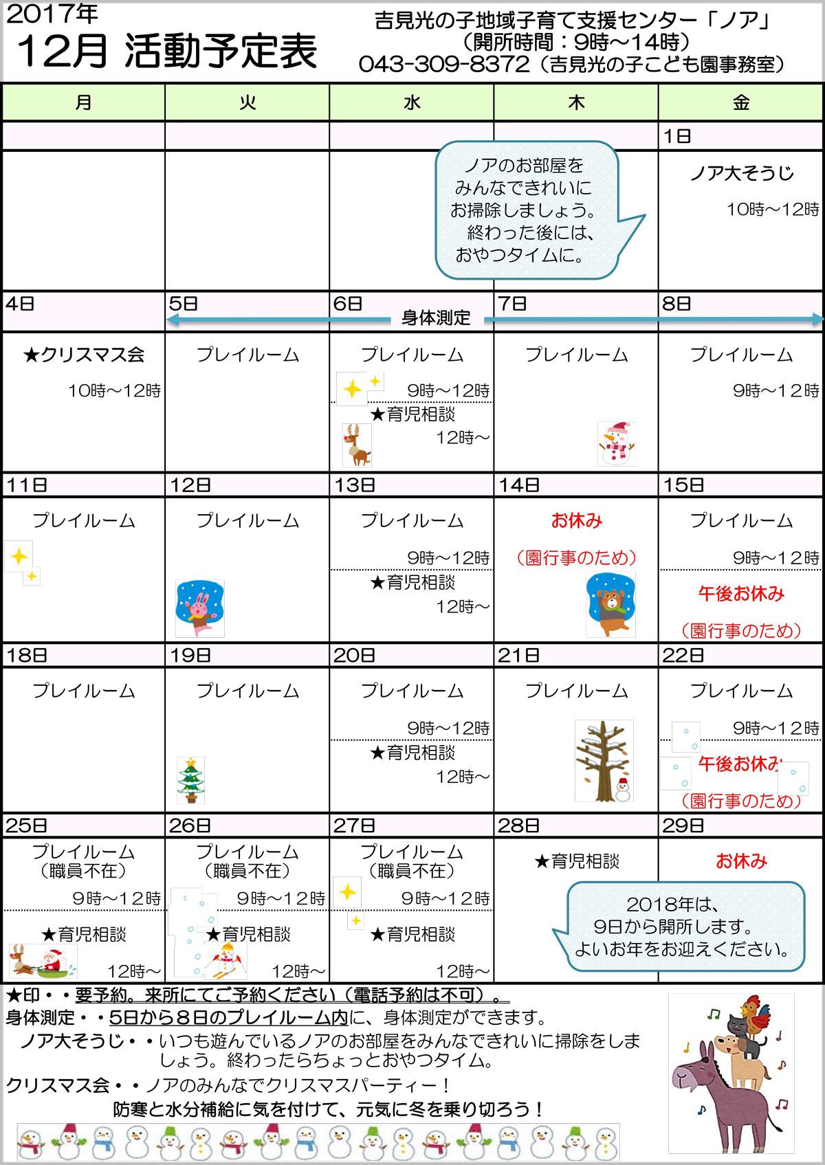 12月ノア活動予定表