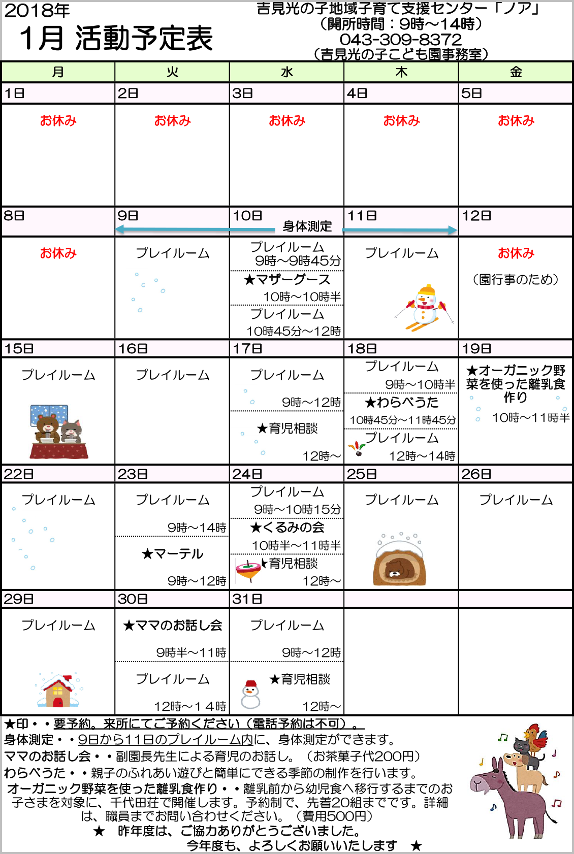 1月ノア活動予定表