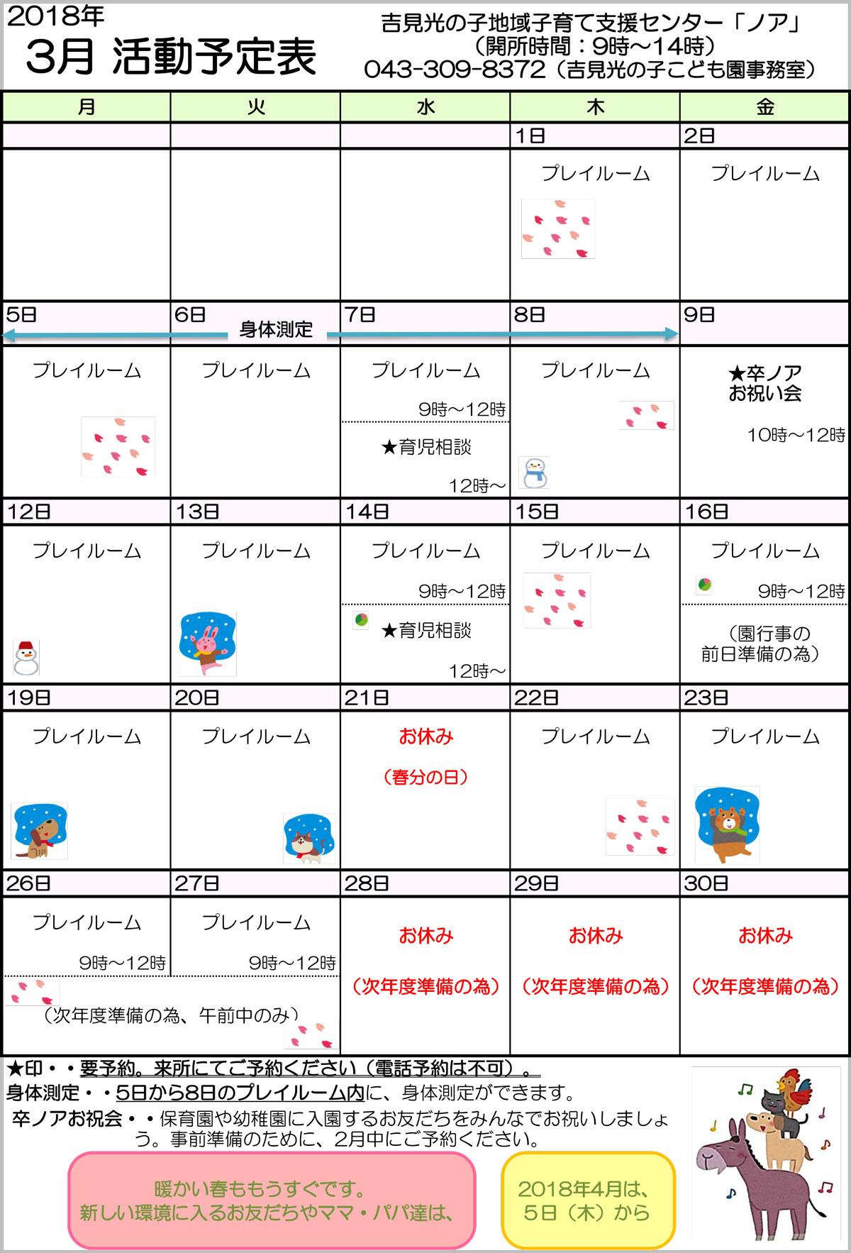 3月ノア活動予定表
