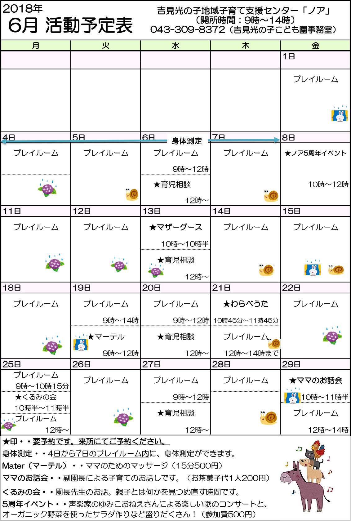 6月ノア活動予定表