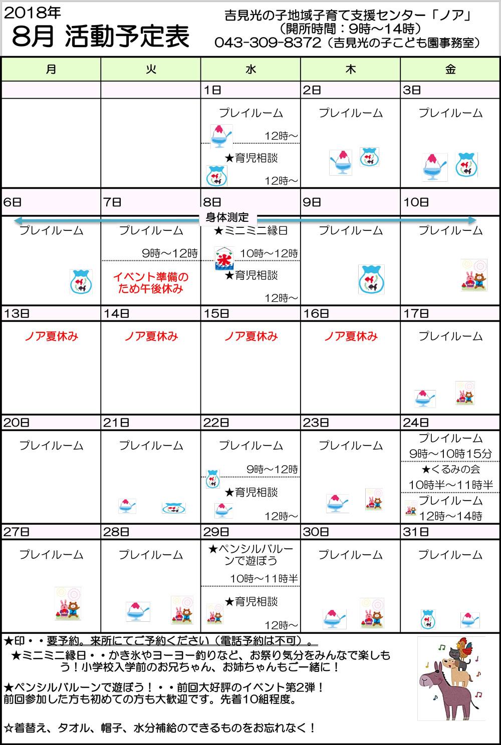 8月ノア活動予定表