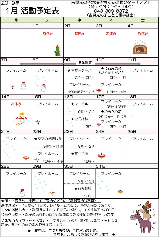 201901月ノア活動予定表