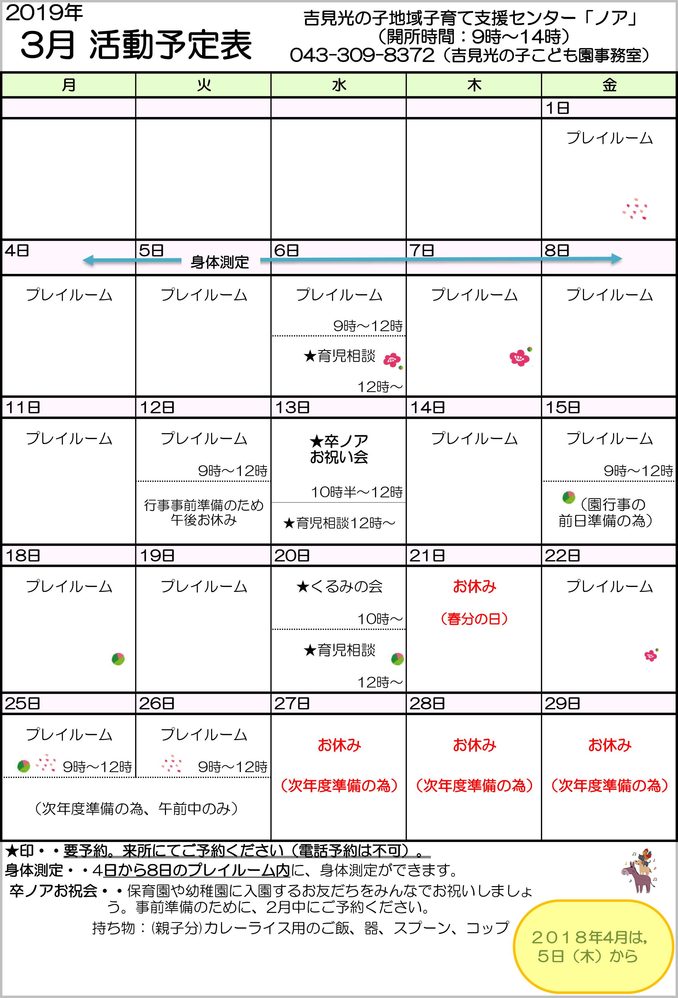 2019年3月ノア活動予定表