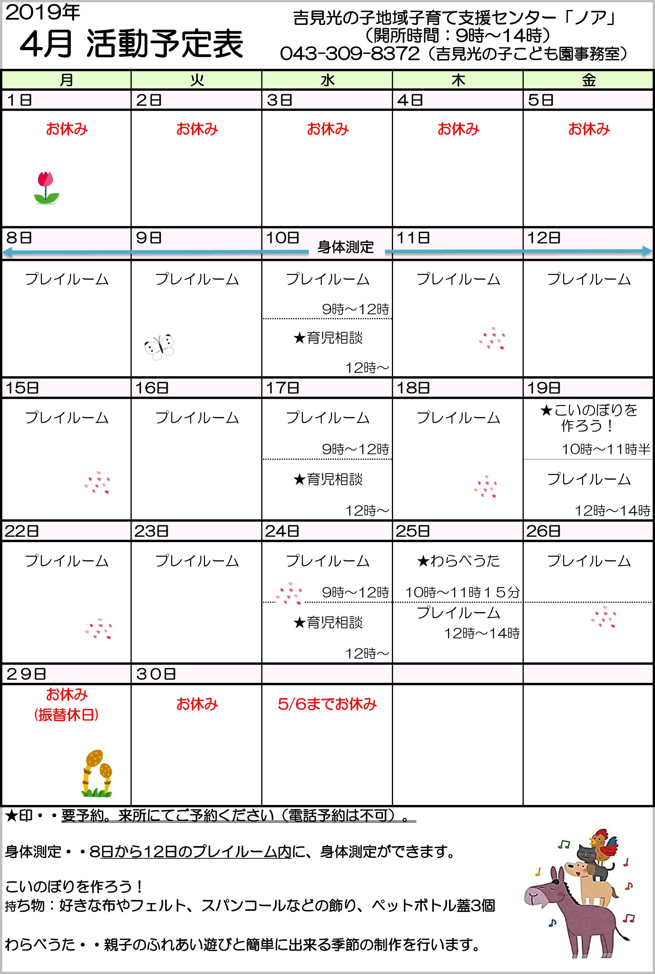 2019年4月ノア活動予定表