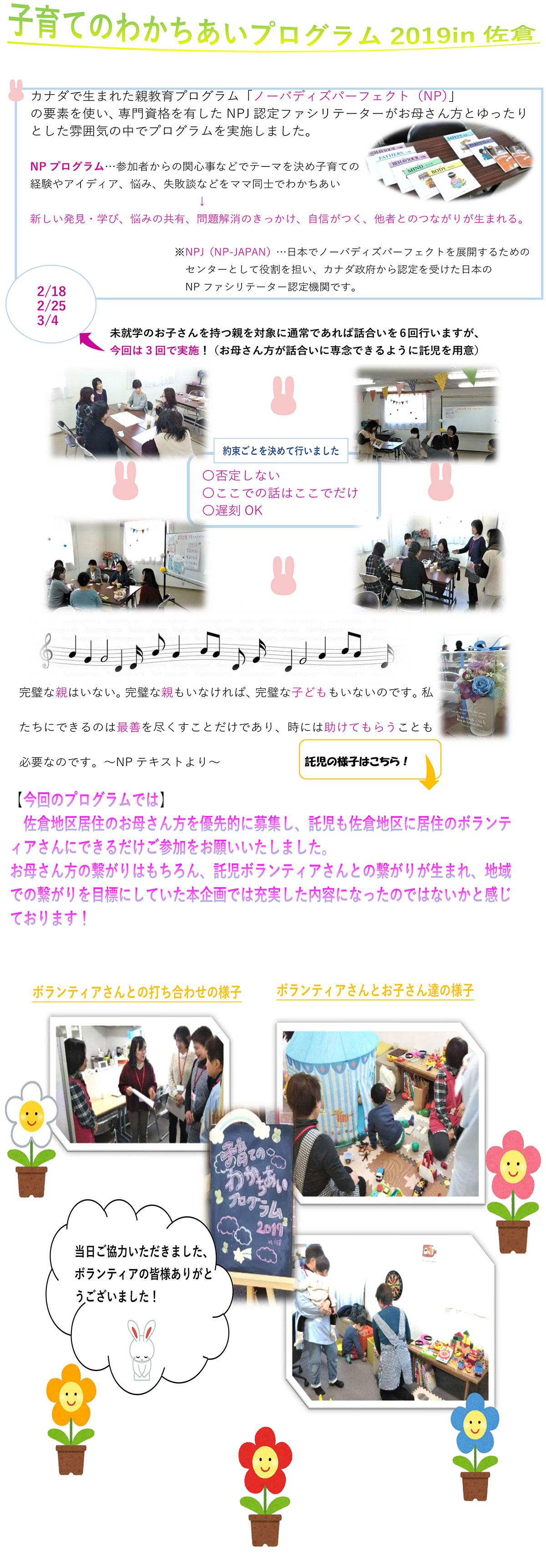 子育てのわかちあいプログラム2019in佐倉開催報告