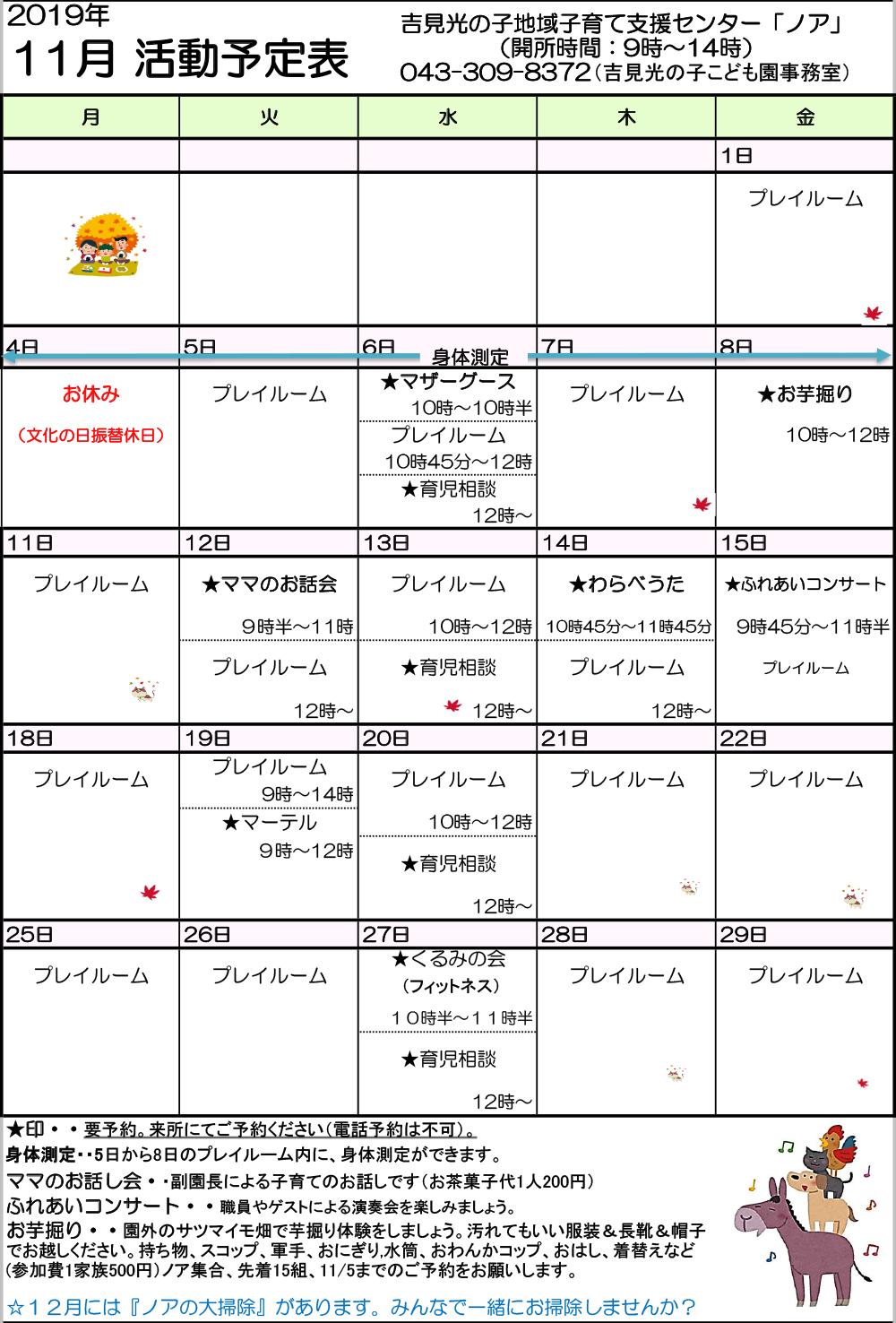 2019.10月ノア活動予定表