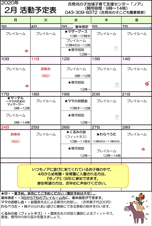 2020.2月ノア活動予定表