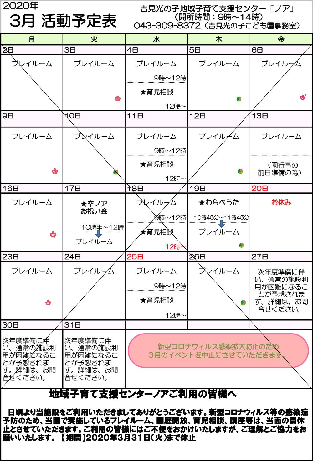 2020.3月ノア活動予定表