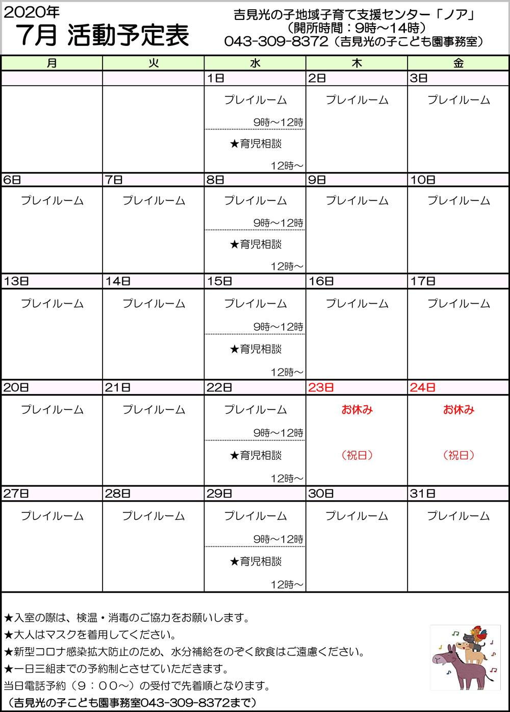 2020.7月ノア活動予定表