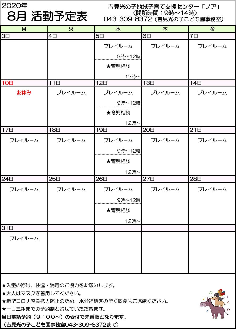 2020.8月ノア活動予定表