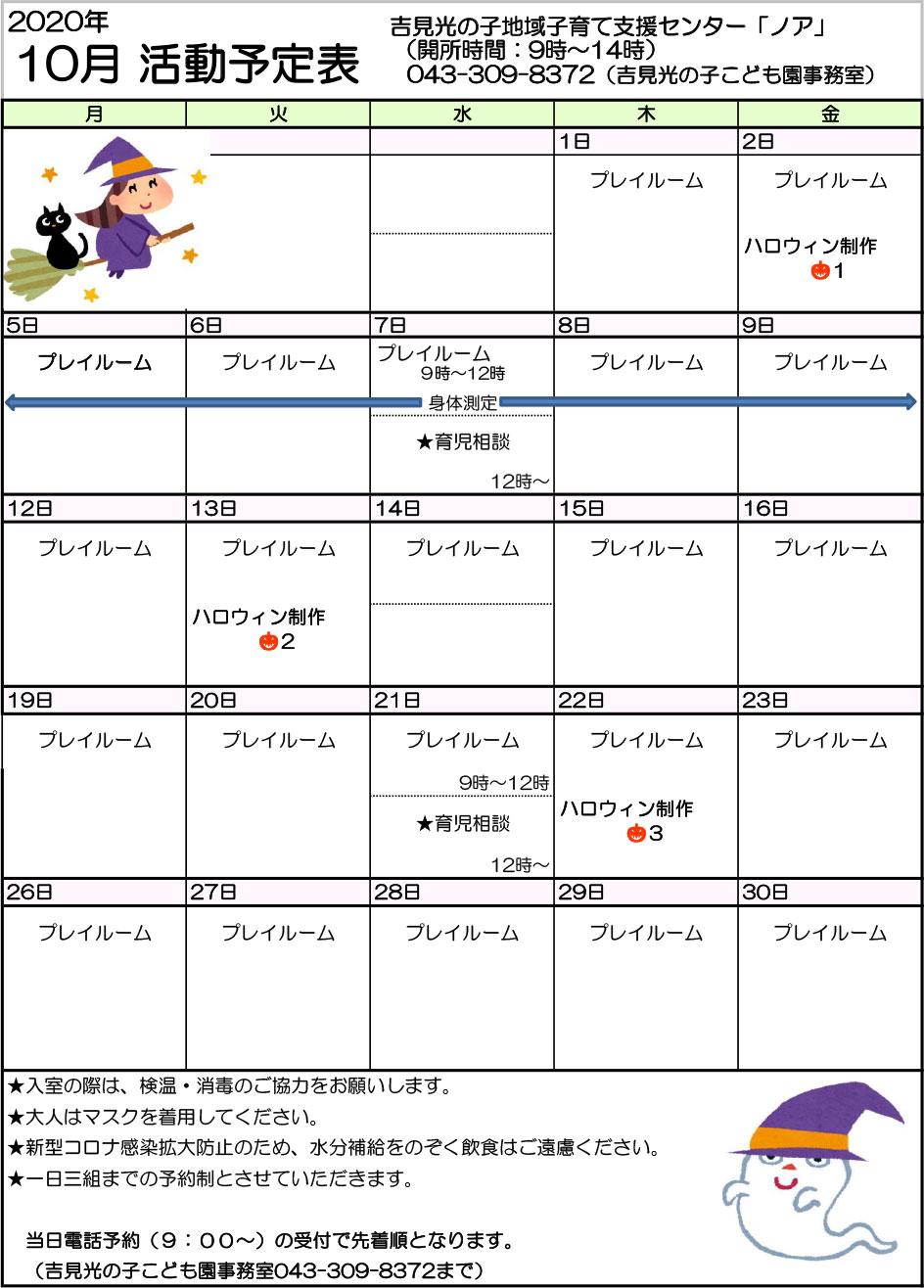 2020.10月ノア活動予定表