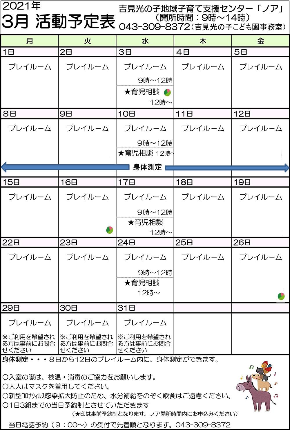 2021.3月ノア活動予定表