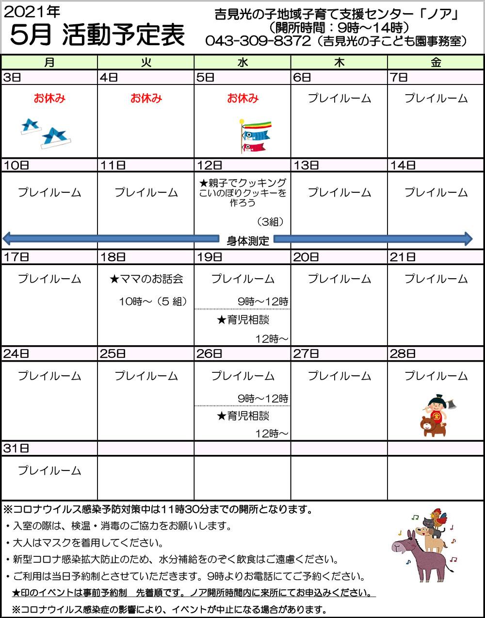 2021.5月ノア活動予定表