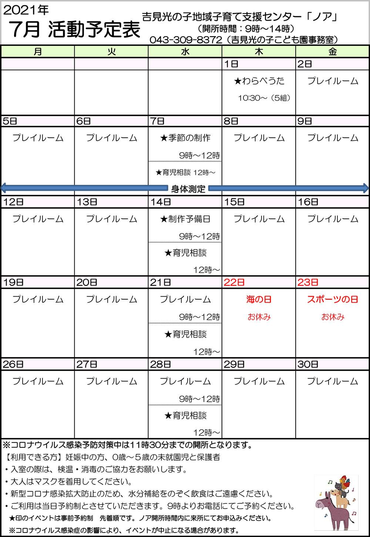 2021.6月ノア活動予定表